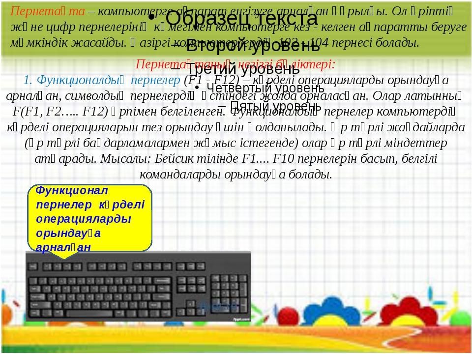 Пернетақта – компьютерге ақпарат енгізуге арналған құрылғы. Ол әріптің және...