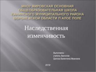 Наследственная изменчивость Выполнила : учитель биологии Шатоха Валентина Ива