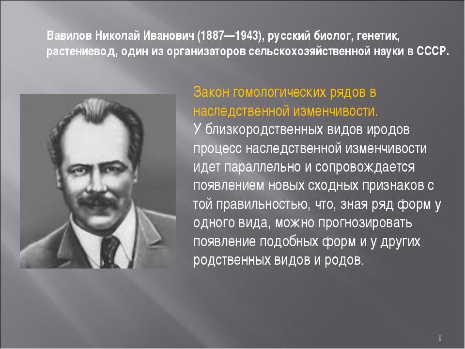 * Вавилов Николай Иванович (1887—1943), русский биолог, генетик, растениевод,...