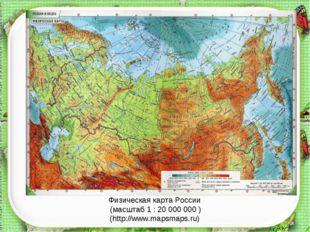 * Физическая карта России (масштаб 1 : 20 000 000 ) (http://www.mapsmaps.ru)