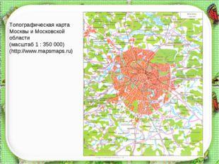 http://aida.ucoz.ru * Топографическая карта Москвы и Московской области (масш
