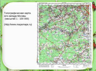 * Топографическая карта юго-запада Москвы (масштаб 1 : 100 000) (http://www.m
