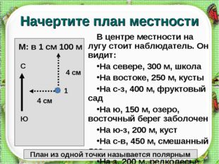 http://aida.ucoz.ru Начертите план местности В центре местности на лугу стоит