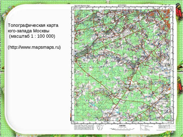 * Топографическая карта юго-запада Москвы (масштаб 1 : 100 000) (http://www.m...