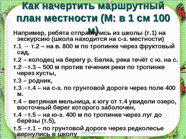 http://aida.ucoz.ru Как начертить маршрутный план местности (М: в 1 см 100 м)...