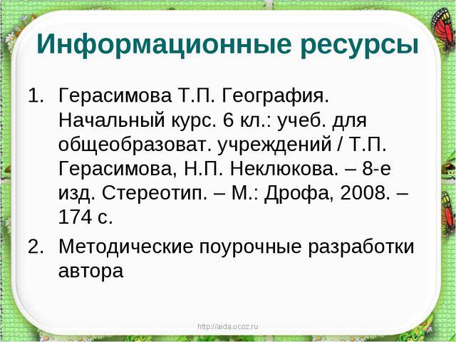 http://aida.ucoz.ru Информационные ресурсы Герасимова Т.П. География. Начальн...