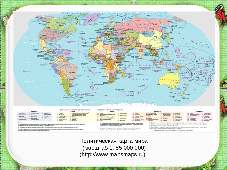 * Политическая карта мира (масштаб 1: 85 000 000) (http://www.mapsmaps.ru)