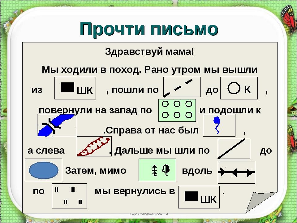 http://aida.ucoz.ru Прочти письмо http://aida.ucoz.ru