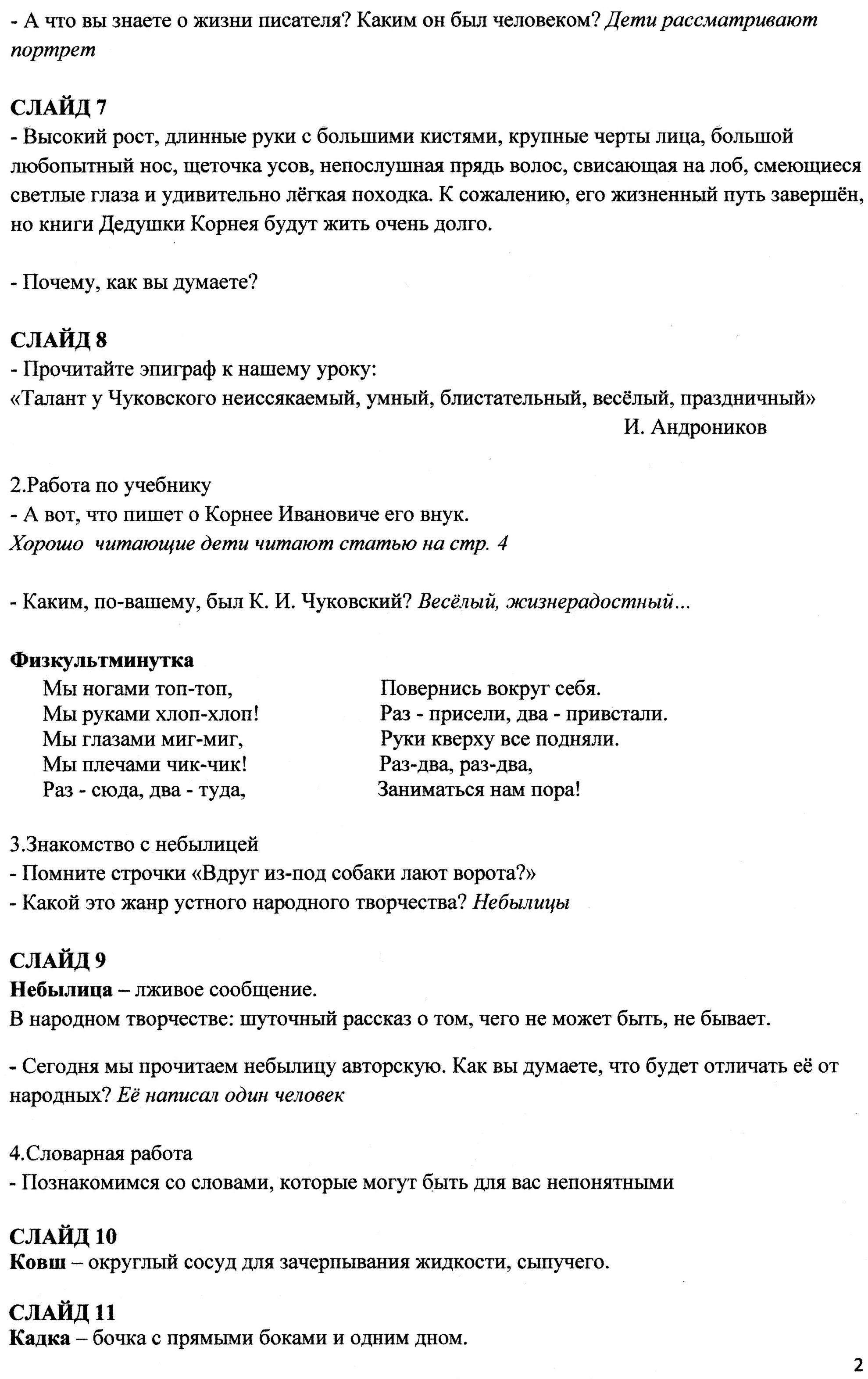 D:\курсы повышения квалификации\Галина\img218.jpg
