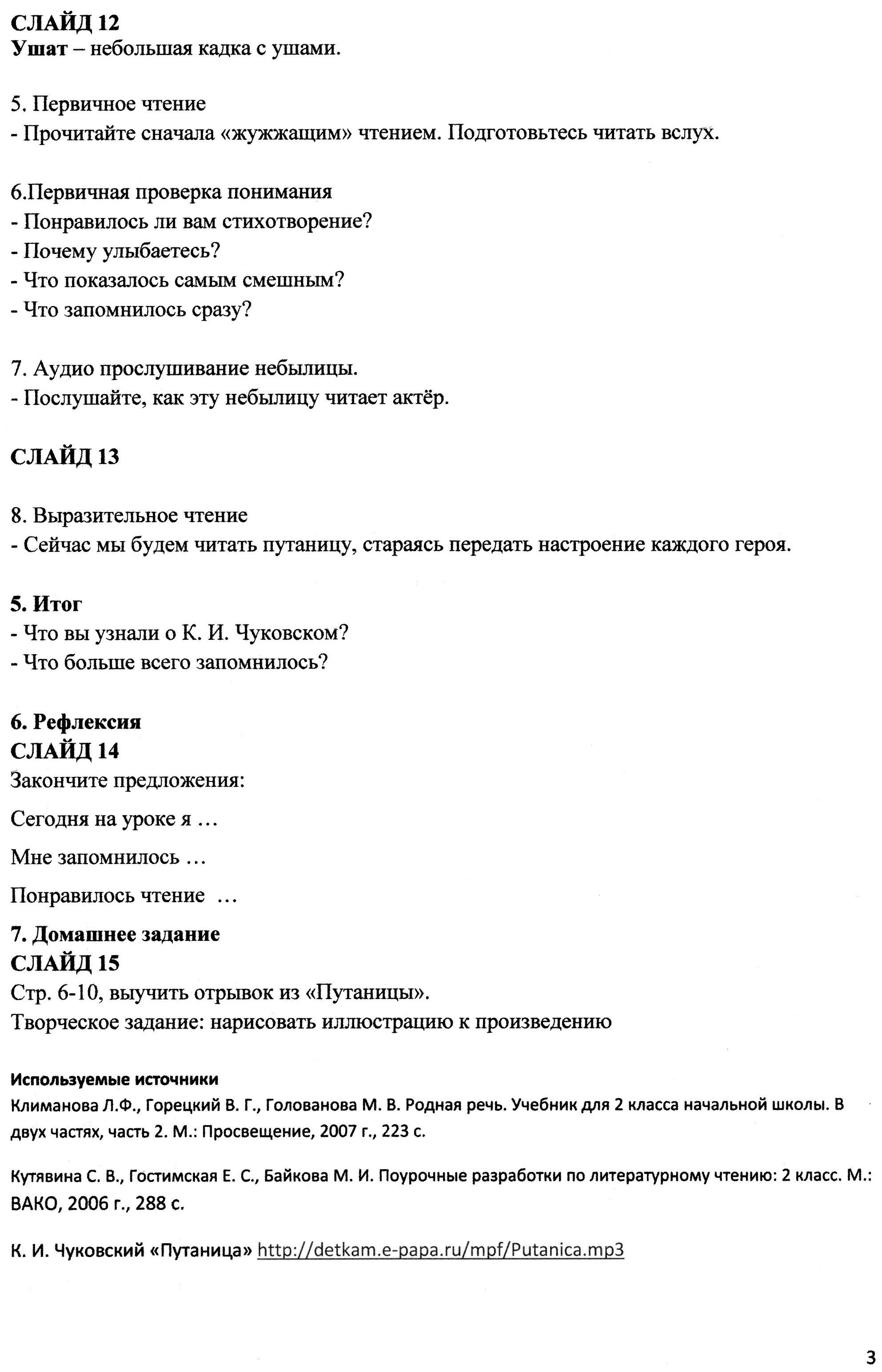 D:\курсы повышения квалификации\Галина\img219.jpg