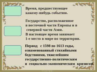 Россия Канун Смута Время, предшествующее какому-нибудь событию. Государство,