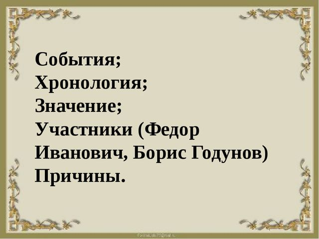 События; Хронология; Значение; Участники (Федор Иванович, Борис Годунов) При...