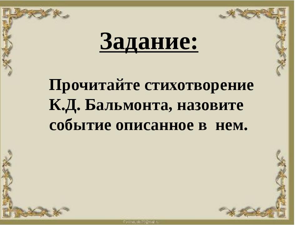 Прочитайте стихотворение К.Д. Бальмонта, назовите событие описанное в нем. З...
