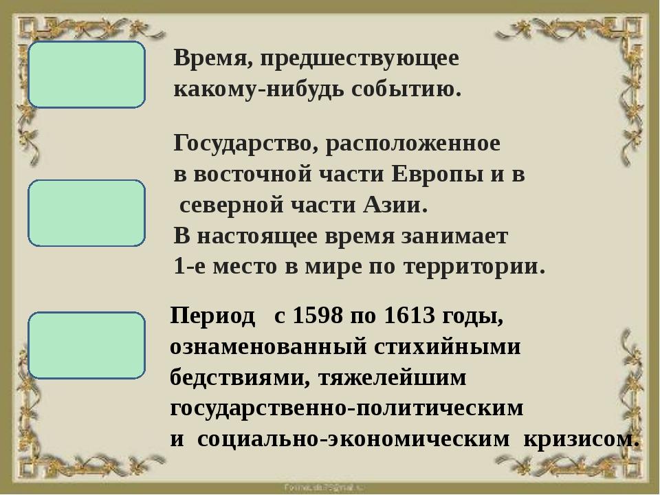 Россия Канун Смута Время, предшествующее какому-нибудь событию. Государство,...