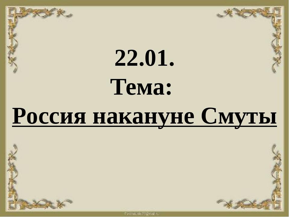 22.01. Тема: Россия накануне Смуты