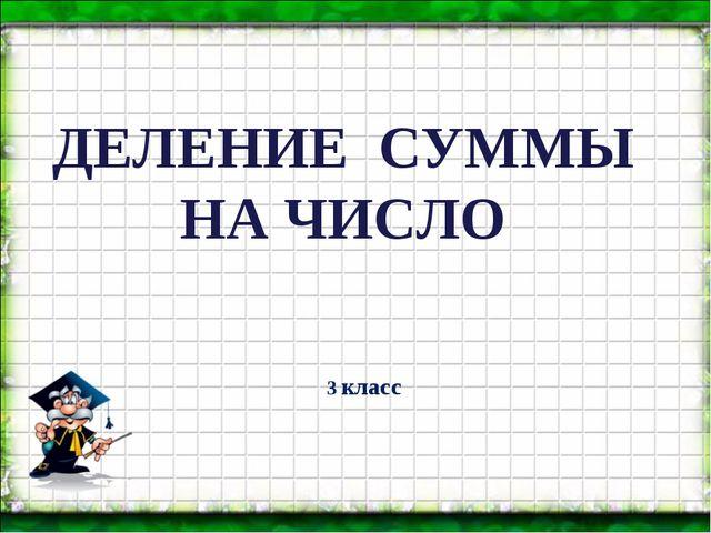 ДЕЛЕНИЕ СУММЫ НА ЧИСЛО 3 класс