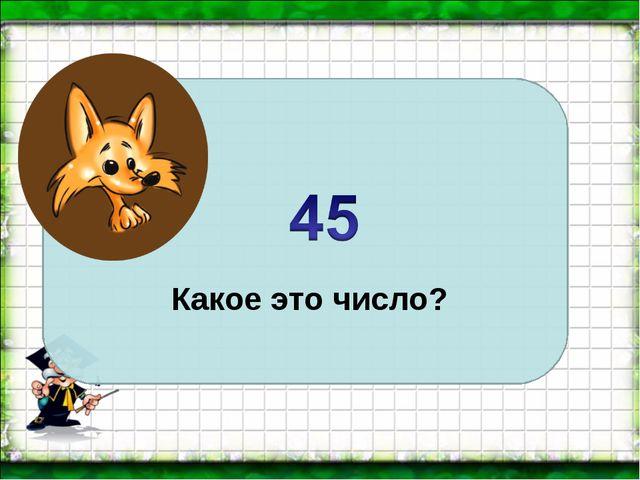 Какое это число?