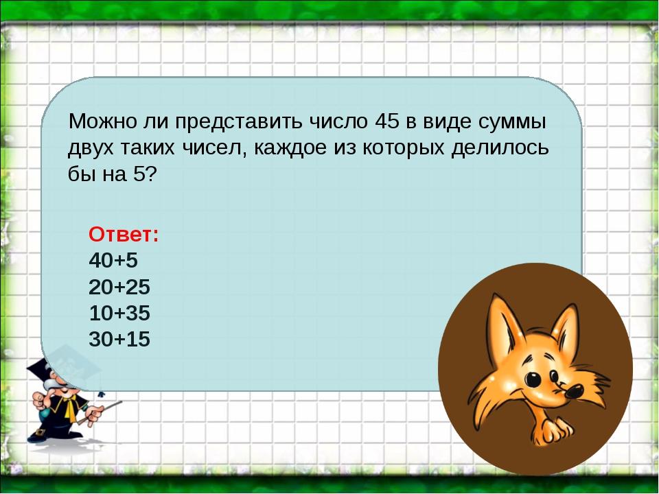 Можно ли представить число 45 в виде суммы двух таких чисел, каждое из которы...