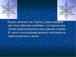 Пришла снежная з..ма. Одела д..ревья серебром зав..лила глубокими сугробами