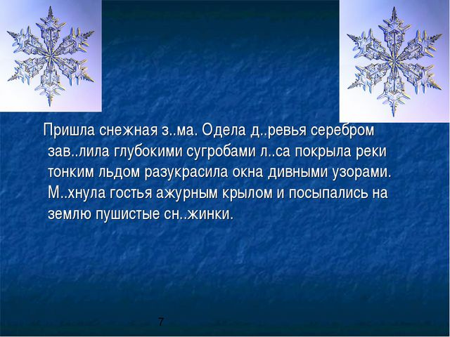 Пришла снежная з..ма. Одела д..ревья серебром зав..лила глубокими сугробами...