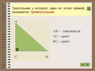 Треугольник, у которого один из углов прямой, называется прямоугольным. А С В