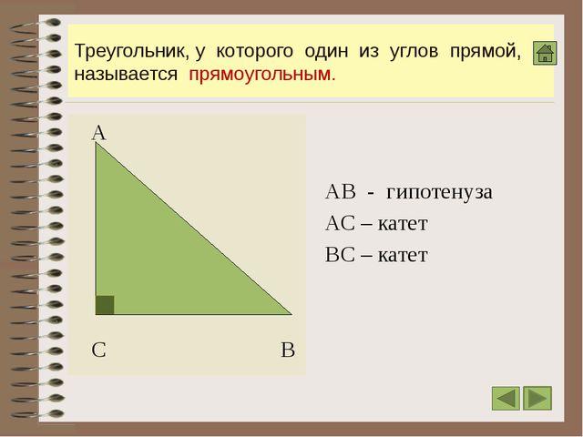 Треугольник, у которого один из углов прямой, называется прямоугольным. А С В...