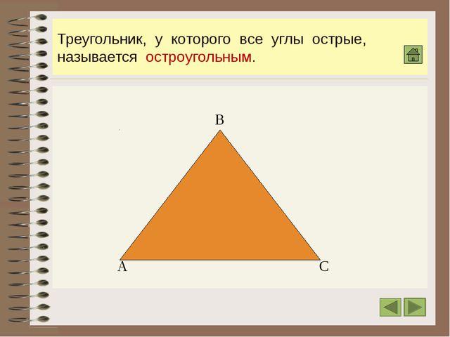 Треугольник, у которого все углы острые, называется остроугольным. В А С