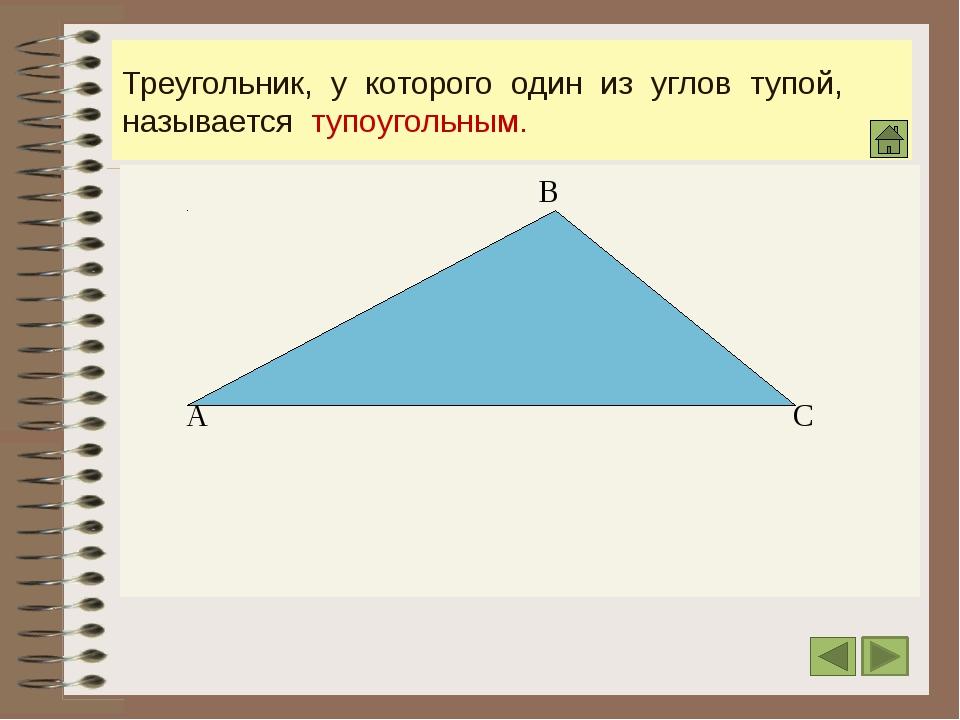 Треугольник, у которого один из углов тупой, называется тупоугольным. В А С