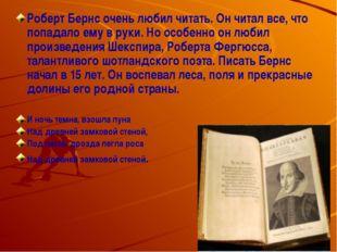 Роберт Бернс очень любил читать. Он читал все, что попадало ему в руки. Но о