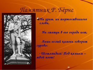 Памятник Р. Бёрнс Ни урны, ни торжественного слова, Ни статуи в его ограде н