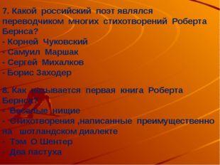 7. Какой российский поэт являлся переводчиком многих стихотворений Роберта Бе