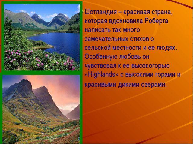 Шотландия – красивая страна, которая вдохновила Роберта написать так много з...