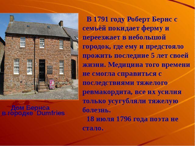 В 1791 году Роберт Бернс с семьёй покидает ферму и переезжает в небольшой гор...