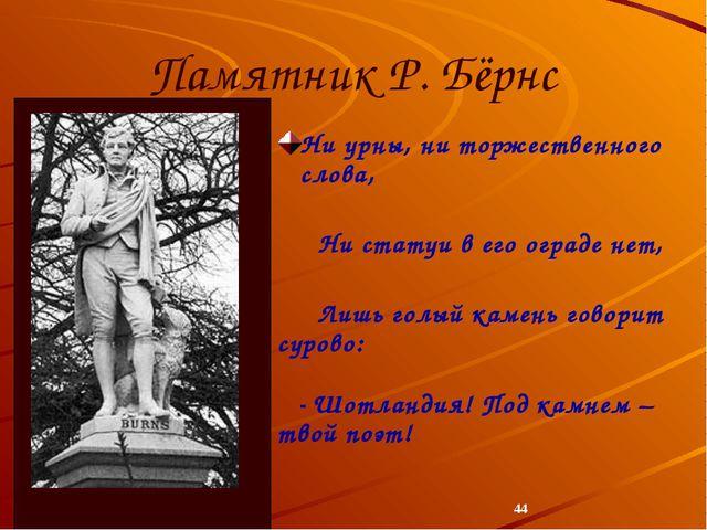 Памятник Р. Бёрнс Ни урны, ни торжественного слова, Ни статуи в его ограде н...