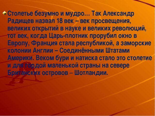 Столетье безумно и мудро… Так Александр Радищев назвал 18 век – век просвеще...
