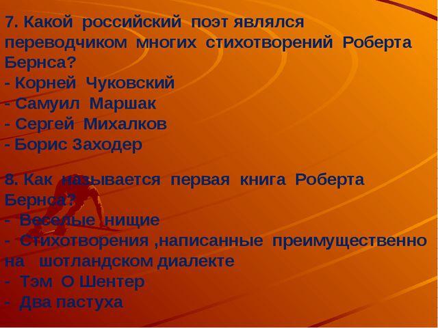 7. Какой российский поэт являлся переводчиком многих стихотворений Роберта Бе...