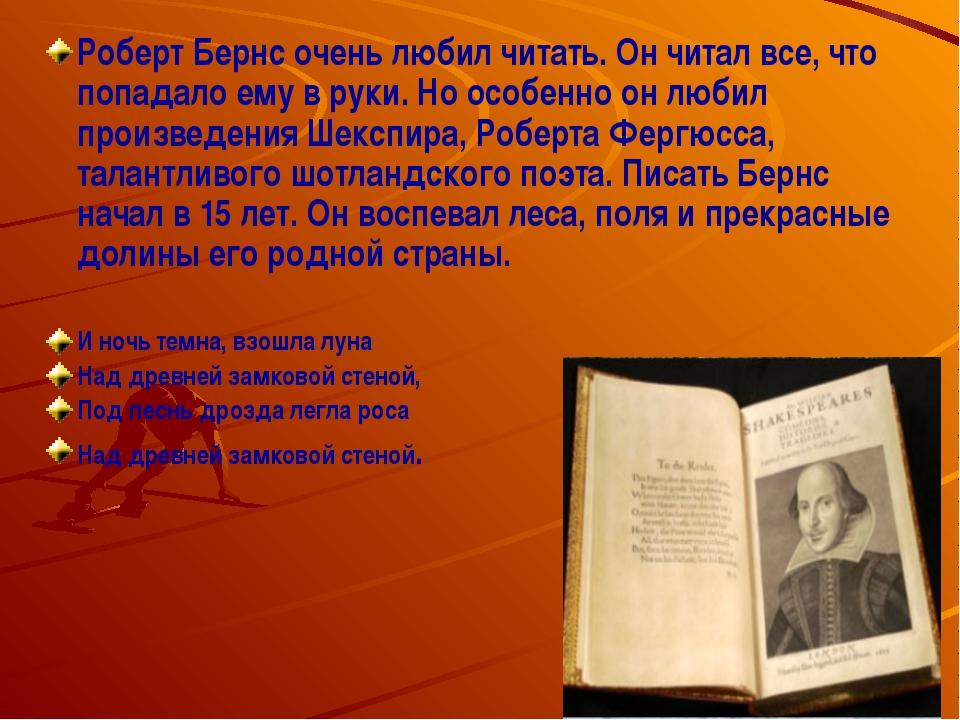 Роберт Бернс очень любил читать. Он читал все, что попадало ему в руки. Но о...