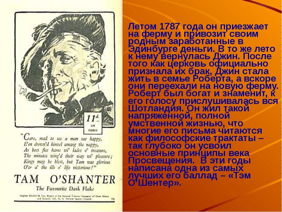 Летом 1787 года он приезжает на ферму и привозит своим родным заработанные в...
