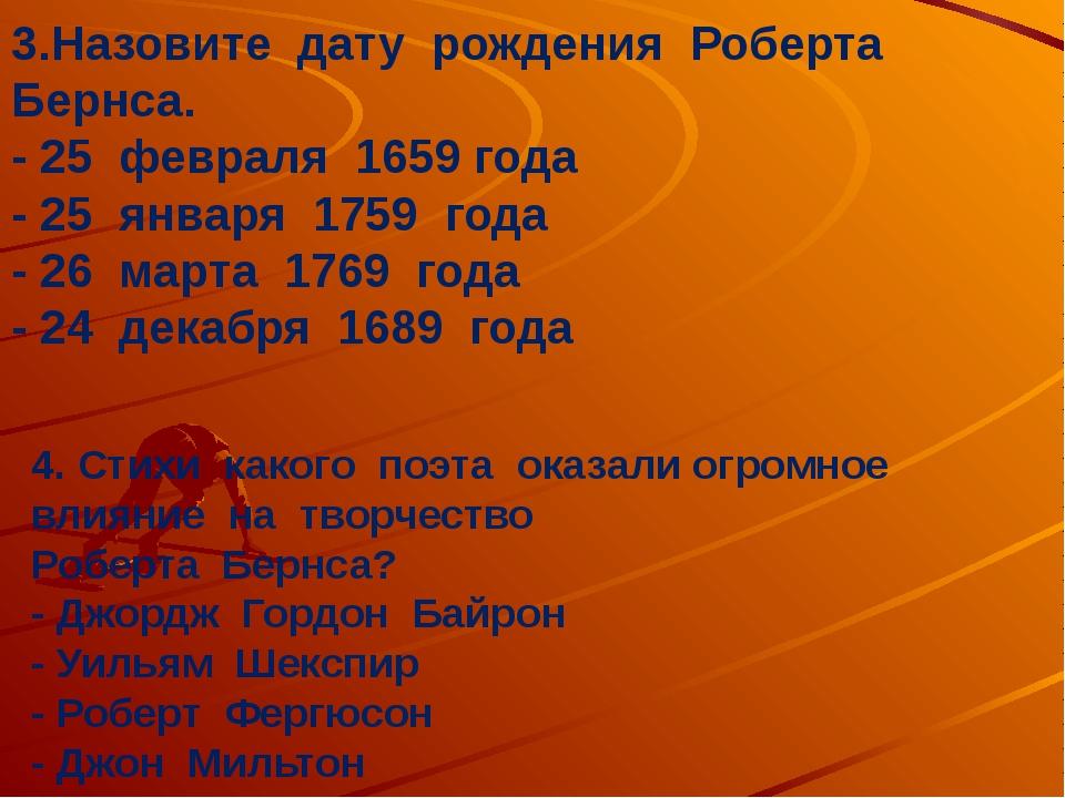 3.Назовите дату рождения Роберта Бернса. - 25 февраля 1659 года - 25 января 1...