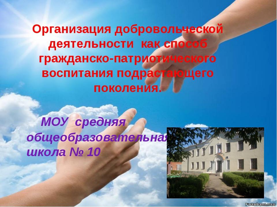 Организация добровольческой деятельности как способ гражданско-патриотическо...