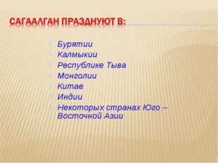 Бурятии Калмыкии Республике Тыва Монголии Китае Индии Некоторых странах Юго –