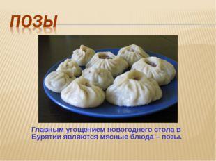 Главным угощением новогоднего стола в Бурятии являются мясные блюда – позы.
