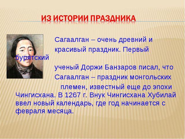 Сагаалган – очень древний и красивый праздник. Первый бурятский ученый Доржи...