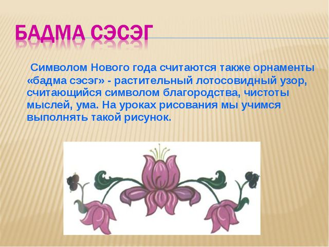 Символом Нового года считаются также орнаменты «бадма сэсэг» - растительный...