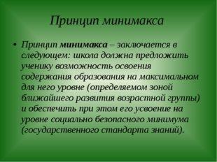 Принцип минимакса Принцип минимакса – заключается в следующем: школа должна п