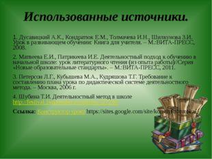Использованные источники. 1. Дусавицкий А.К., Кондратюк Е.М., Толмачева И.Н.,