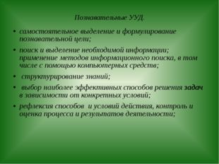 Познавательные УУД. самостоятельное выделение и формулирование познавательно