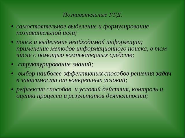 Познавательные УУД. самостоятельное выделение и формулирование познавательно...