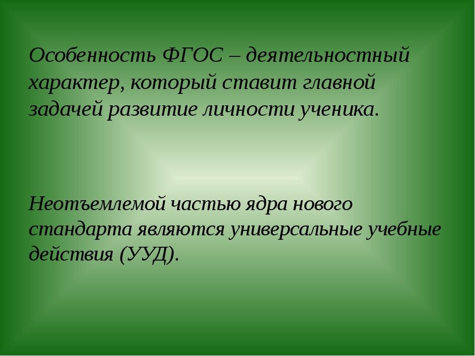 Особенность ФГОС – деятельностный характер, который ставит главной задачей ра...