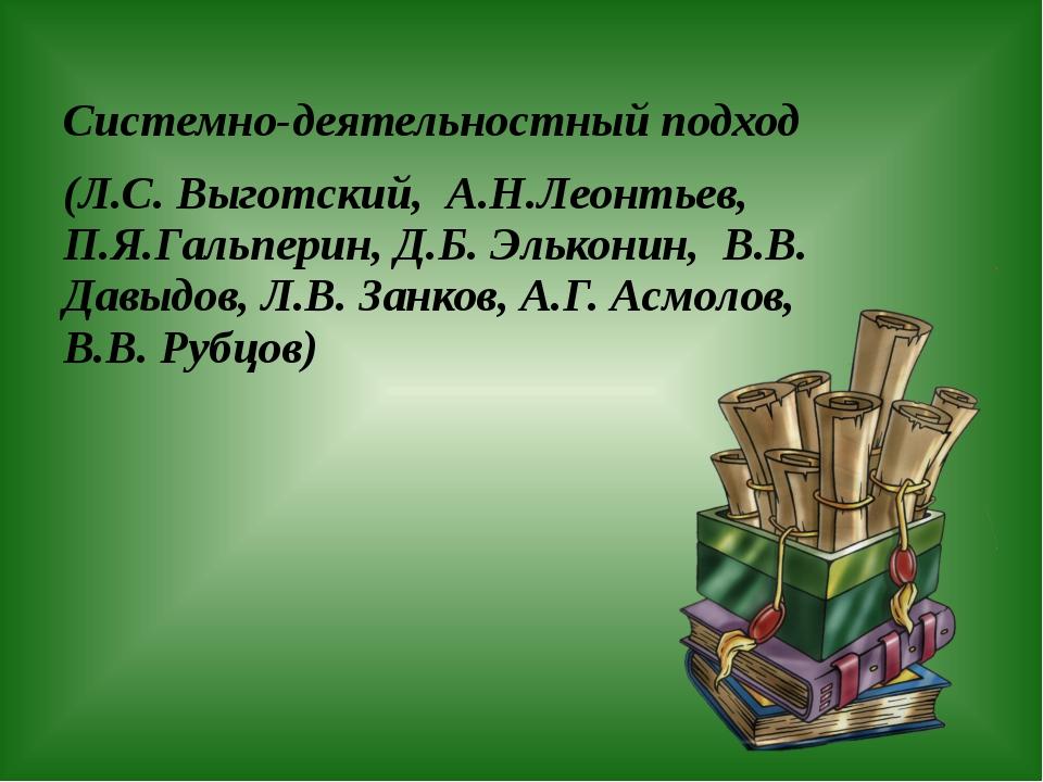 Системно-деятельностный подход (Л.С. Выготский, А.Н.Леонтьев, П.Я.Гальперин,...